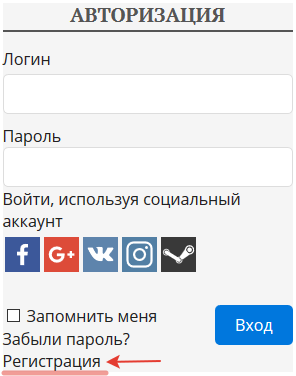 регистрация, регистрацию, скрин 01