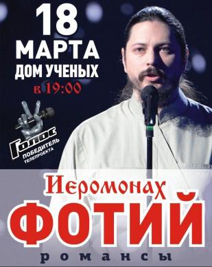 Концерт и. Фотия, фото 1, афиша