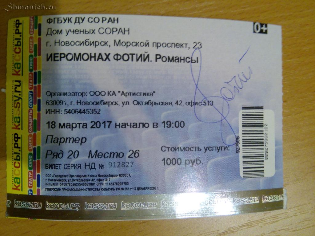 Концерт и. Фотия, фото 6
