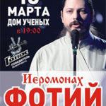 Концерт и. Фотия, афиша, Новосибирск, thumb