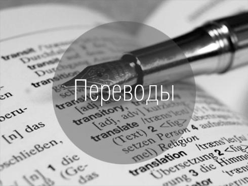 Раздел «Переводы»