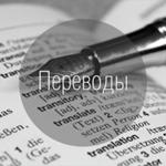 Раздел «Переводы», thumb