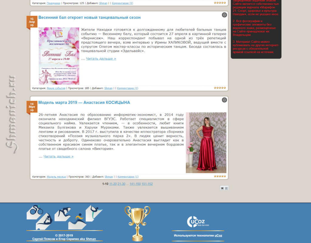 Марафон 21 uCoz, скриншот 2