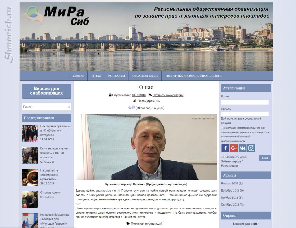 МиРа Сиб, скриншот 1