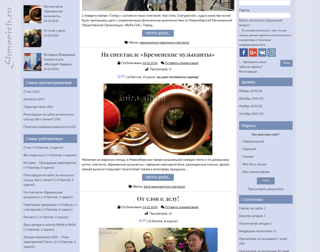 МиРа Сиб, скриншот 3