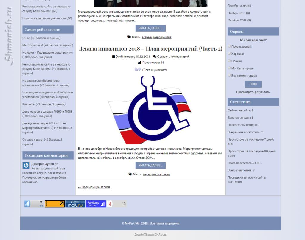 МиРа Сиб, скриншот 4