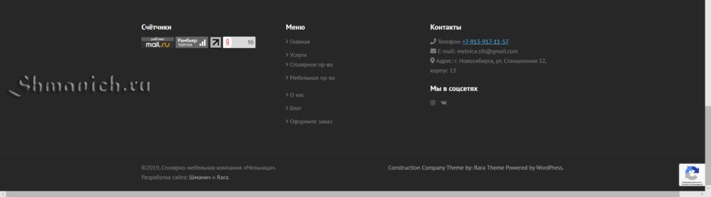 Мельница , скриншот 7