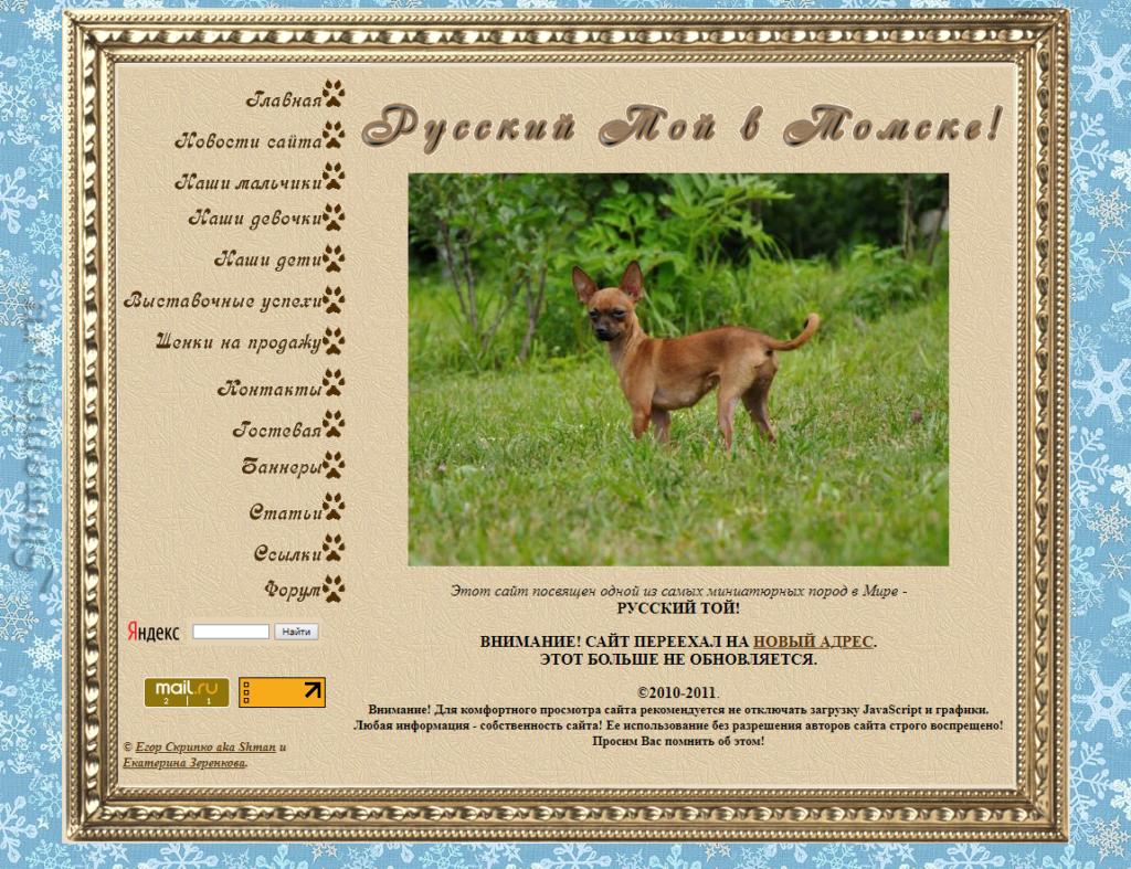 Русский Той в Томске, screenshot