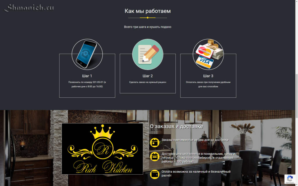 """""""Rich Kitchen"""" — сервис здоровой еды в Новосибирске, screenshot 3"""