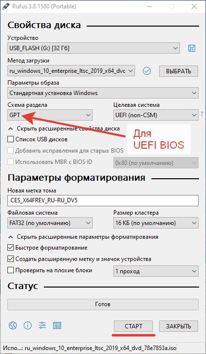 windows, ltsc, флешка, s4