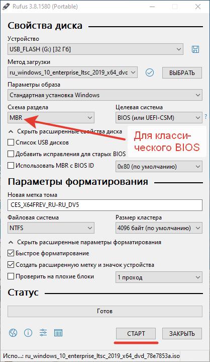 windows, ltsc, флешка, s5