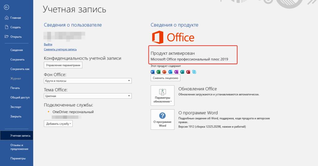 Office 2019, ПК, перенос ключа, pict 10