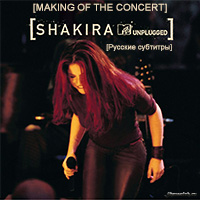 Shakira, MTV Unplugged, Making Of, rus sub, thumb