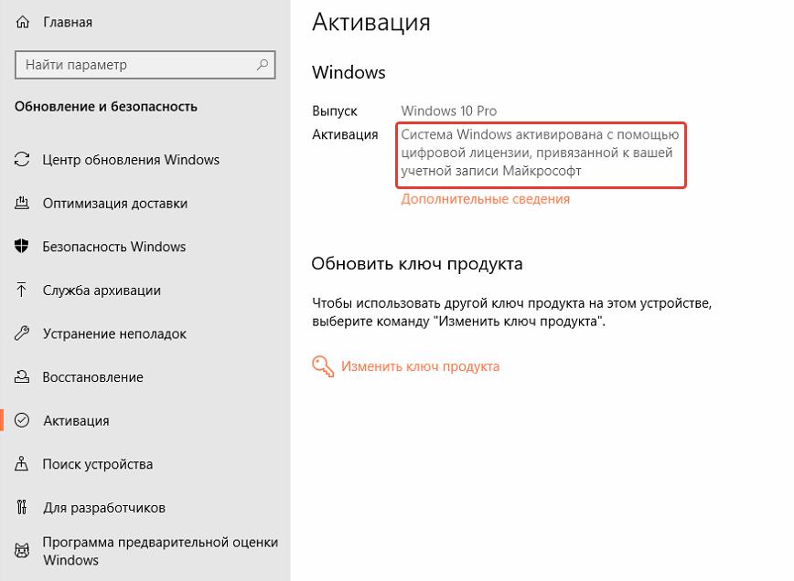 Windows 10, переактивация, s4