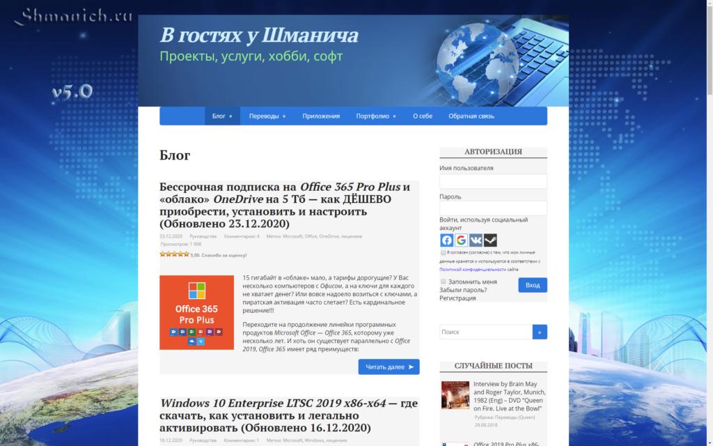 Elementor, сайт. s2