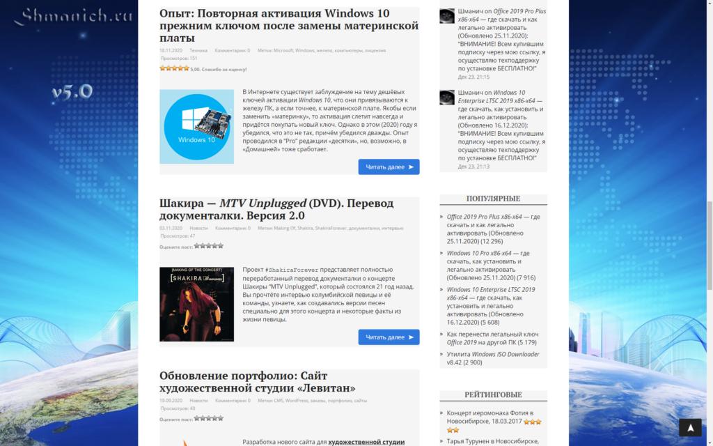 Elementor, сайт. s3